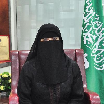 الدكتورة أمل بنت سلامه الشامان